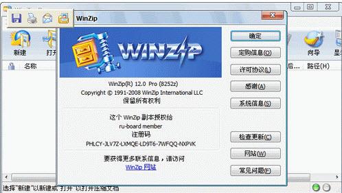WinZip Pro压缩和解压缩工具 V12.0 Final Build 8252z纯净安装版