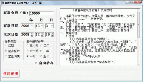 储蓄存款利息计算 V1.0绿色免费版