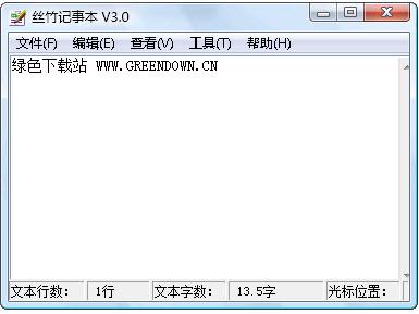 丝竹记事本 3.0绿色免费版