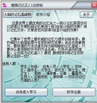 增强记忆王 3.1绿色特别版