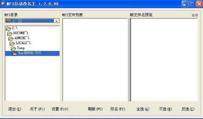 MP3自动改名王 1.2绿色免费版