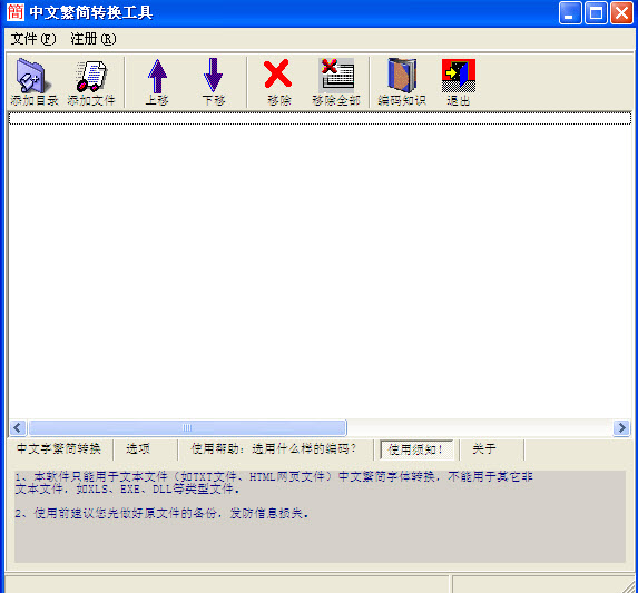 中文简繁转换工具 1.62绿色特别版