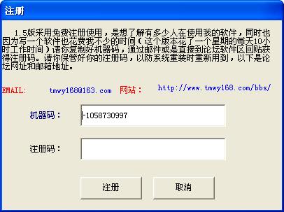 特码王爷软件 V1.5绿色特别版