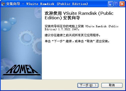 虚拟内存硬盘 V1.18中文免费安装版