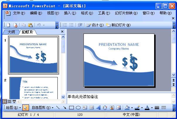 PowerPoint Viewer 2007 简体中文版