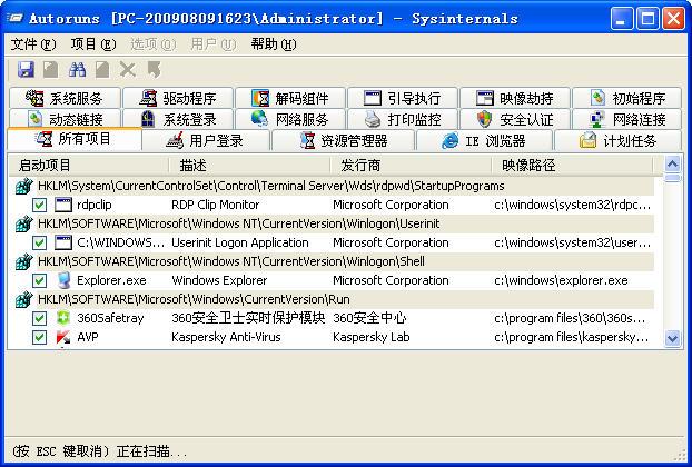 启动项管理工具AutoRuns V13.96 绿色单文件版