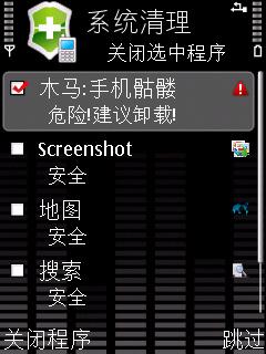 360手机卫士s60v3 v5 V3.8.9 官方正式版