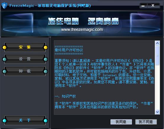 冰冻精灵电脑保护系统 3.0.1.0网吧版