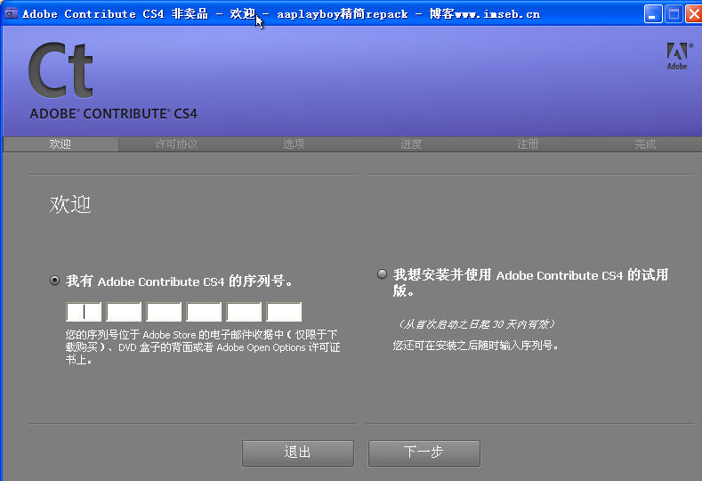Adobe Contribute CS4 官方简体精简安装版
