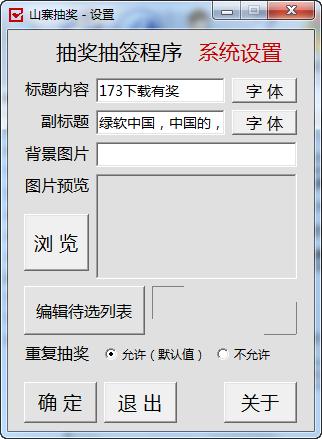 山寨抽奖程序 1.0 中文免费版