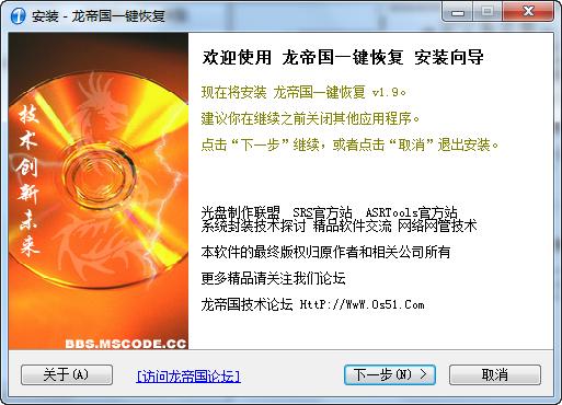 龙帝国一键恢复 1.9 纯净版