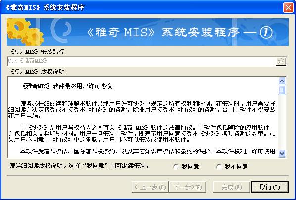 《雅奇MIS》可视化自动编程系统 V10.0