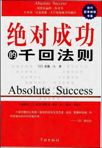 《绝对成功的千回法则》PDF电子书