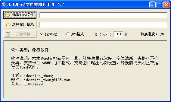 木木Word文档转图片工具 2.0绿色免费版