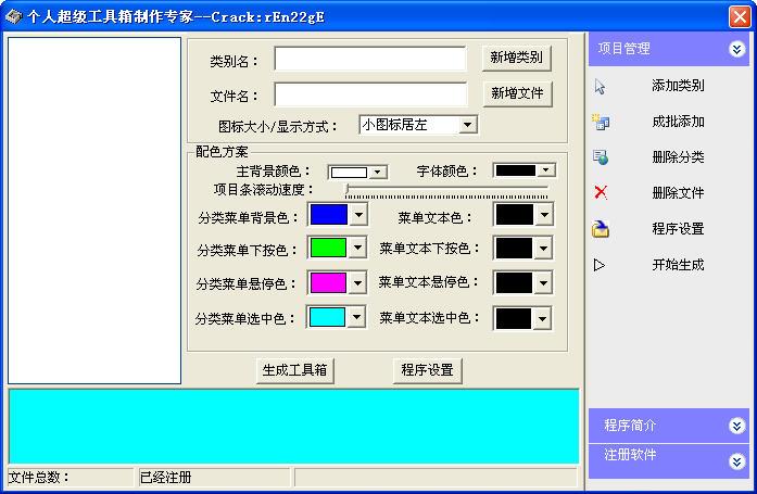个人工具包制作专家(做出属于自己地超级工具箱) 绿色中文特别版