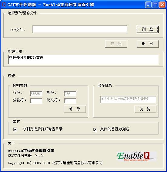 CSV文件分割器 V1.0绿色免费版
