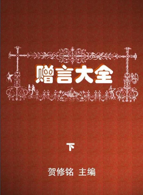《赠言大全》(经典名言)上、下 PDF电子书