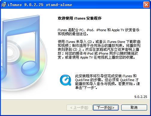 iTunes64位 v12.7.5.9 官方中文版