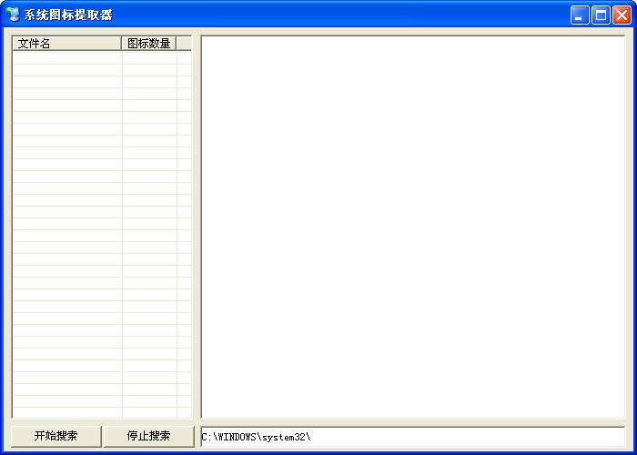系统图标提取器(附带挂机锁、可提取系统DLL图标) V1.0绿色中文免费版