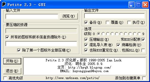 petite exe和dll文件压缩工具 v2.3 绿色汉化版