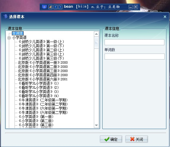 跳跳熊超级迷你背单词 2.0简体中文绿色免费版