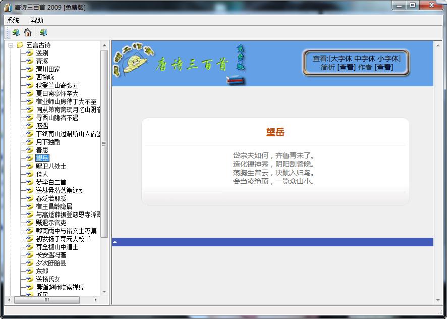 唐诗三百首 2.3.8.24简体中文绿色免费版