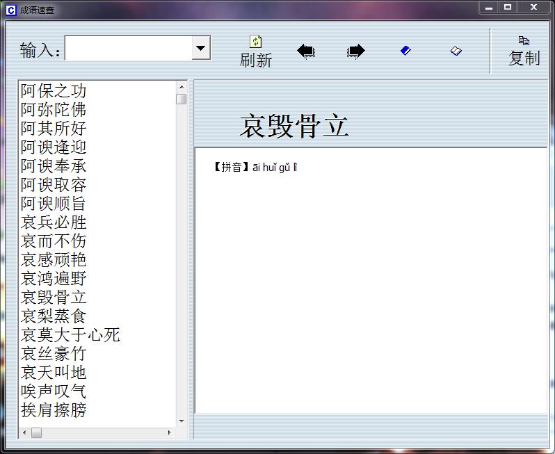 成语速查 v3.6简体中文绿色特别版