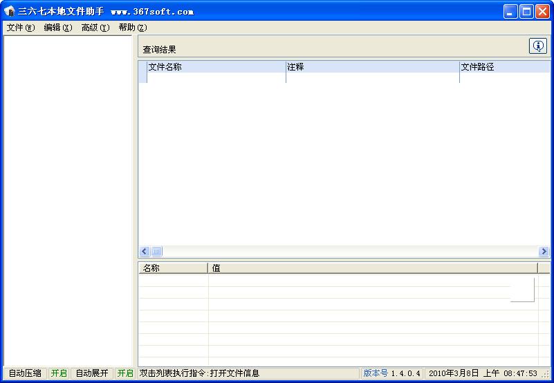 三六七本地文件助手 1.4.0.4简体中文版