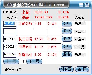 猎鹰股票管家 V1.3简体中文绿色免费版