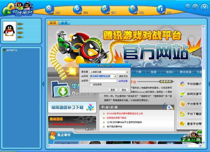 QQ对战平台 v1.4.3.1710 官方安装版