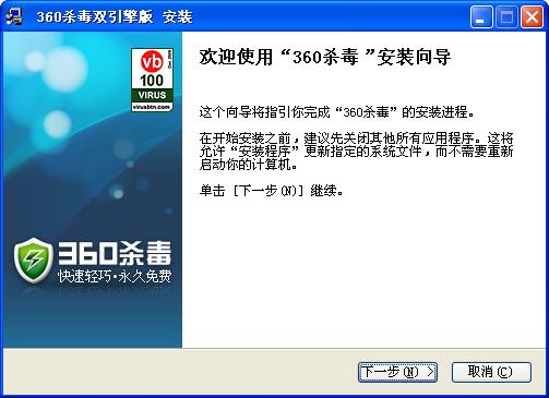 360杀毒完整安装包 V5.0.0.8120A 官方最新版