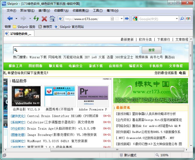 神马浏览器Sleipnir V6.3.5 绿色多语中文版