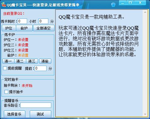QQ魔卡宝贝 v2.5 去广告绿色版