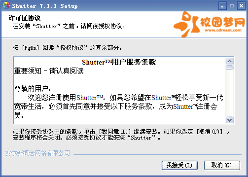 快门shutter V7.1.1.8简体中文官方安装版