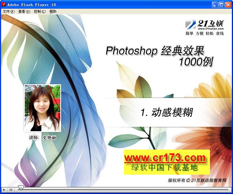 photoshop实例教程100例(1-30)打包