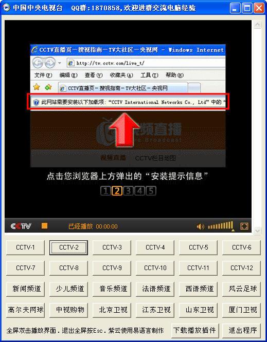 中央电视台电视播放器 绿色中文版