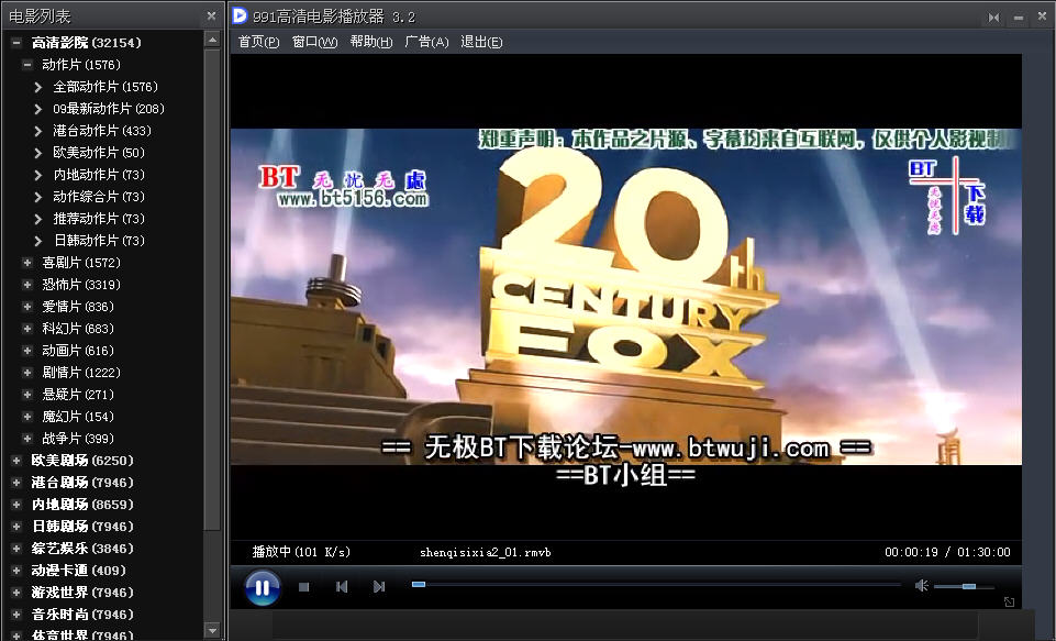 991高清电影播放器(每天更新超过300部的网络电视) V3.3中文安装版