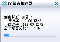 iV影音加速器 V1.7.7Beta绿色中文免费版