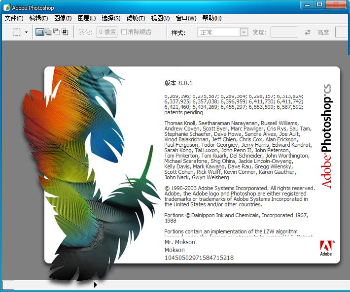 Photoshop CS 8.01 精简中文绿色版