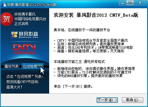暴风影音 CNTV定制版 3.10.04.16 官方安装版