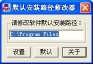 默认安装路径修改器 1.0绿色版