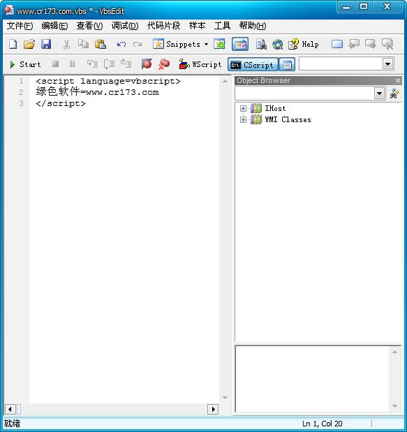 VbsEdit (Vbs,JS编辑工具)下载V3 41 32 汉化绿色特别版-小巧而强悍的