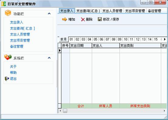 日常开支管理软件 V1.2简体中文绿色免费版