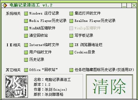 电脑记录清洁工 V1.20绿色版