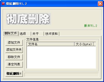 彻底删除工具 V1.20绿色版