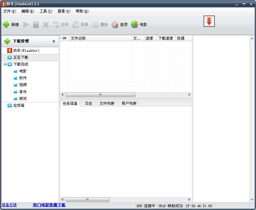 网际快车FlashGet v3.7.1.0715 官方中文修正版