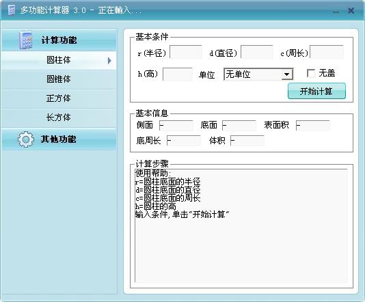 超级多功能计算器 V3.0.0.0简体中文绿色免费版