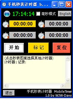 手机秒表计时器 V1.0绿色免费版
