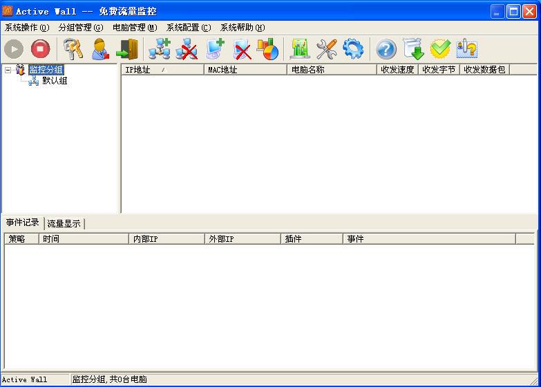 免费流量监控 V3.0.2009.1022 官方安装版