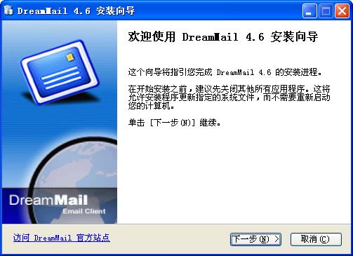 DreamMail(专业电子邮件软件) V4.6.6.0 多语官方安装版